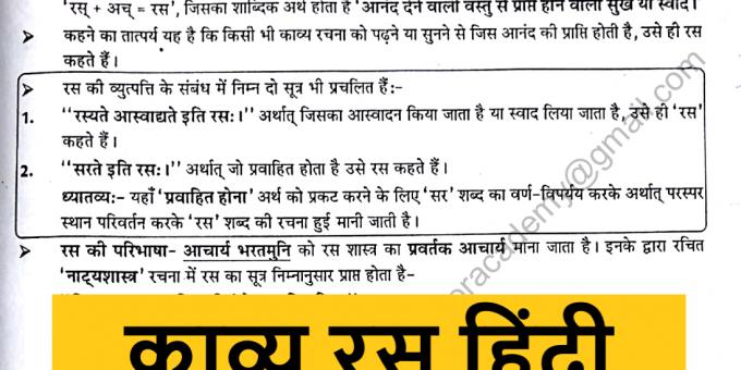 Hindi Grammar काव्य रस हिंदी