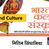 Art and Culture IAS RAS Book