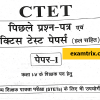 CTET,TET,REET,UPTET AND Teachers exams