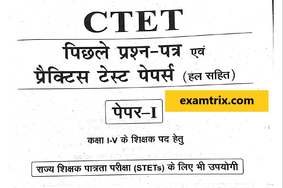 CTET,TET,REET,UPTET AND Teachers exams