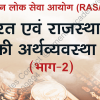 Economics Rajasthan and Indian part 2