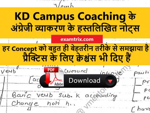 English grammar notes KD Campus