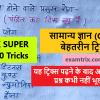 GK Super 200 Tricks