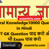 General Knowledge Questions 9000+ Hindi