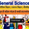 General-science-for-railway, ssc cgl, cpo, chsl