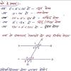 Geometry hand written notes