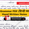 Hindi Grammar Full Hand Written Notes