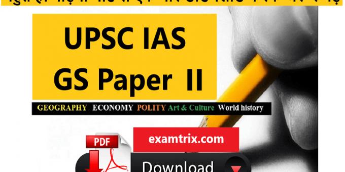 IAS GS Paper 2 Image