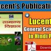 Lucent general science english