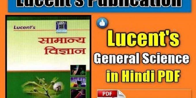 Lucent (GK) General Science Book (English Medium) : SSC CGL