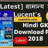 Lucents-Hindi-GK-Download-PDF-2018