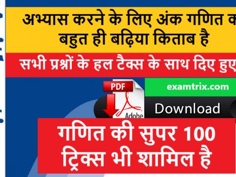 KD Campus maths book pdf in hindi and English download, Harendra singh sir maths book pdf, kd publication math book pdf, Harendra sir maths class notes pdf