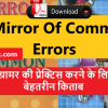 A Mirror of common errors English book
