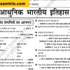 Modern History PDF IN Hindi