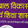 Psychology CTET REET Teachers Exam 1