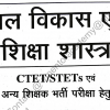 Psychology CTET REET Teachers Exam 2