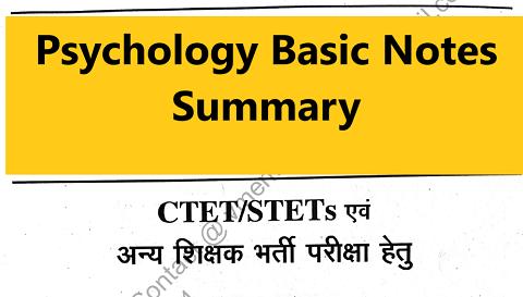 Psychology CTET REET Teachers Exam 2111