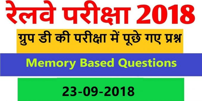 Railway Group D Questions with answer 5