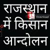 Rajasthan Kisan andolan