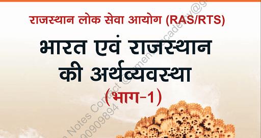 Rajasthan and Indian Economics Part 1