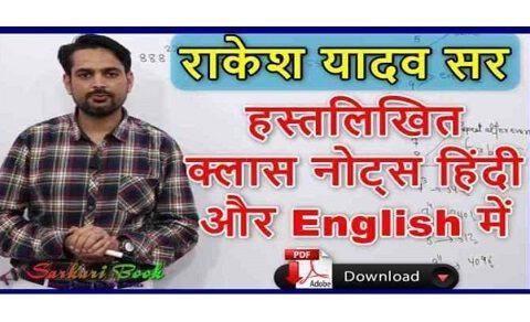 Rakesh Yadav maths class notes in hindi and english pdf download
