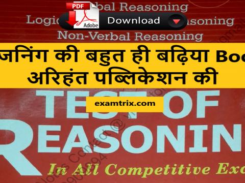 Reasoning Arihant Book SSC CGL, Bank PO examtrix.com1