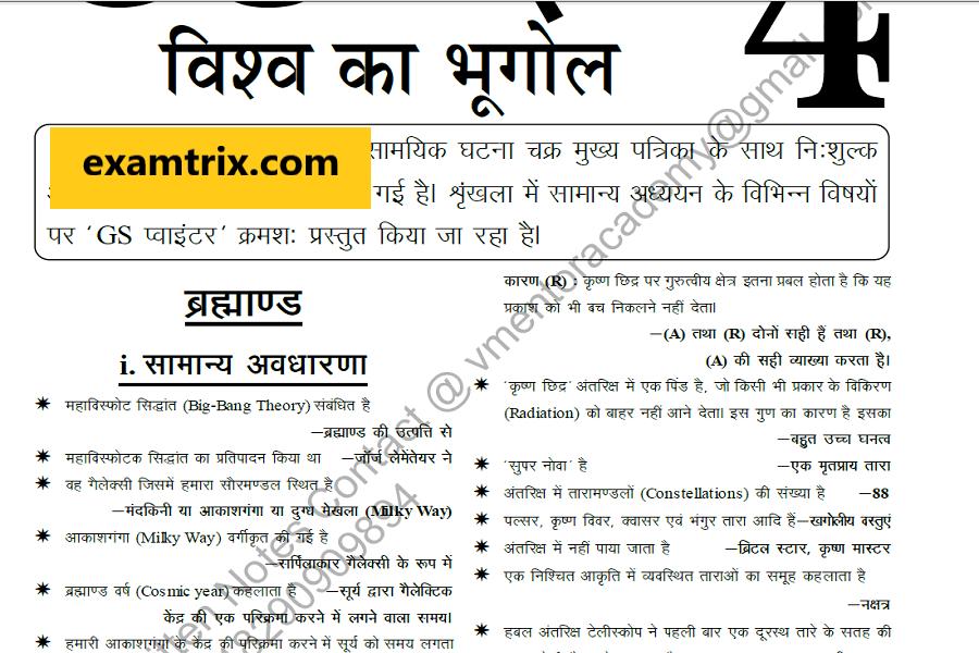 World geography PDF In Hindi