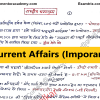 current affairs september 17 to march 18