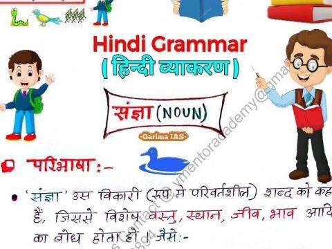 हिन्दी व्याकरण-संज्ञा (Noun )