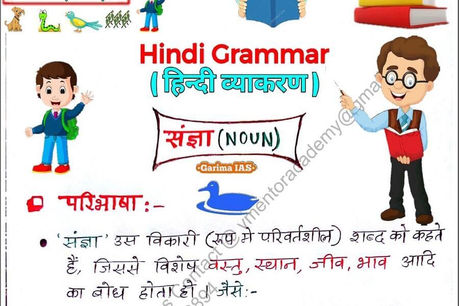 Hindi grammar book pdf, basic hindi grammar book, Hindi Vyakaran-हिंदी व्याकरण
