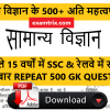500+ General Science Questions SSC Railway