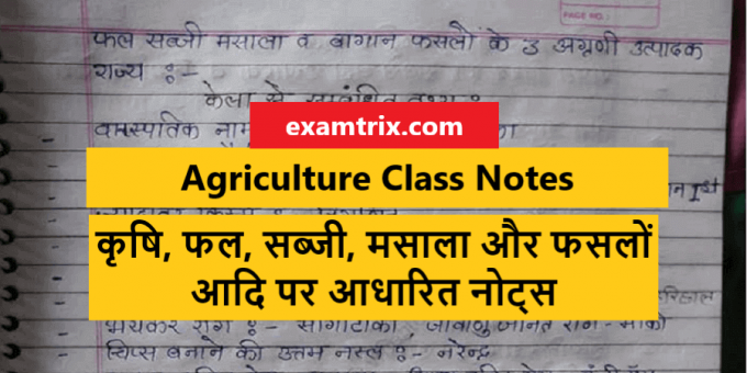 Agriculture Handwritten Notes