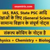 Complete General Science Notes For IAS RAS विज्ञानं सम्पूर्ण सिविल सर्विसेस