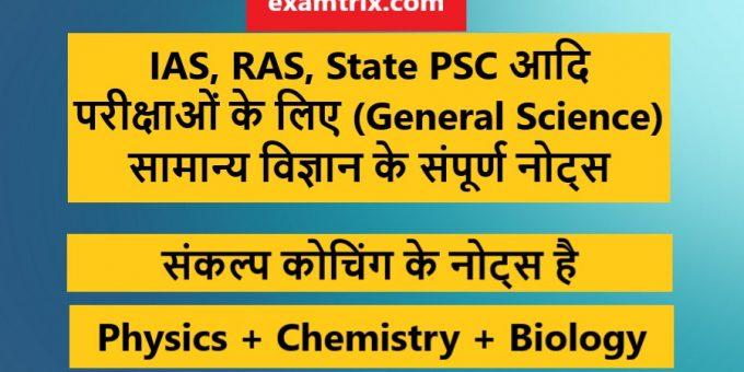 Complete General Science Notes For IAS RAS विज्ञानं सम्पूर्ण सिविल सर्विसेस