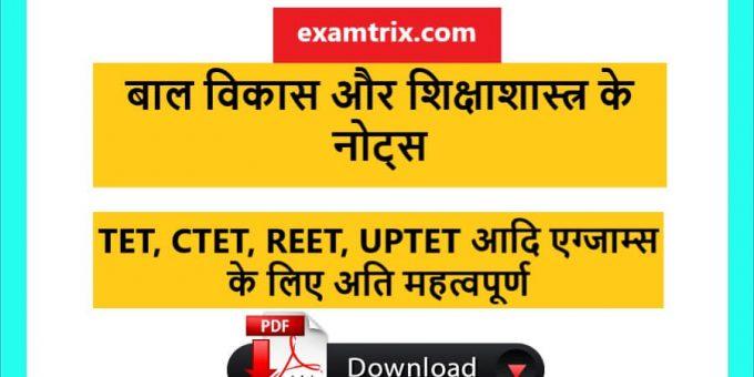 बाल विकास एवं शिक्षाशास्त्र के नोट्स : Complete Notes on Child Development and Pedagogy : UPTET, REET Exam, TET, CTET, STET, Teachers Exam