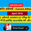Current Affairs April 2018