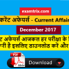 Current Affairs December 2017