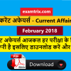 Current Affairs February 2018