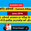 Current Affairs June 2018