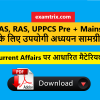 Current Affairs Material for IAS RAS