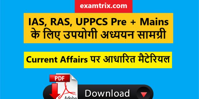 Current Affairs Material for IAS RAS