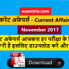 Current Affairs November 2017