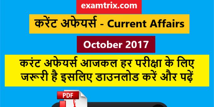 Current Affairs October 2017