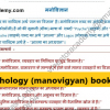 Educational Psychology in hindi, शिक्षा मनोविज्ञान, manovigyan book pdf