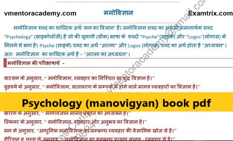 Educational Psychology in hindi, शिक्षा मनोविज्ञान, manovigyan book pdf