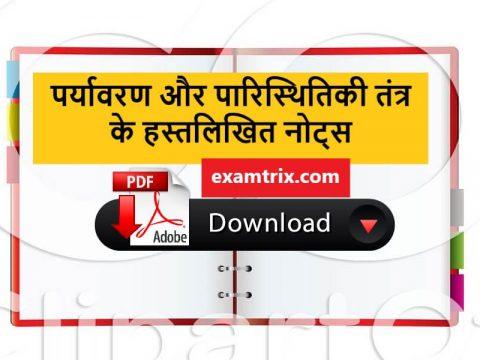 Environment Handwritten Notes PDF in Hindi