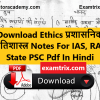 Ethics प्रशासनिक नीतिशास्त्र Notes In Hindi : Free Download PDF