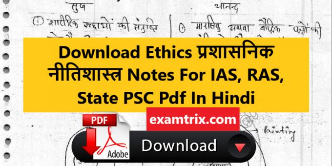 Ethicsप्रशासनिक नीतिशास्त्र Notes In Hindi : Free Download PDF