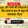 GK SSC Railway Notes