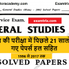 IAS Mains Previous year solved papers